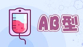 ab型血女人的性格特点 AB型血女生性格解析