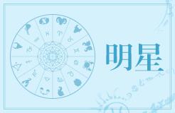 邓紫棋和华晨宇是什么星座的 邓紫棋和华晨宇的星座配吗