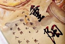 98年生肖虎重阳节出生命好吗,重阳节有哪些习俗?
